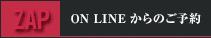 ON LINE からのご予約