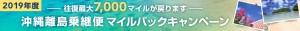 banner_okinawa19_950_100